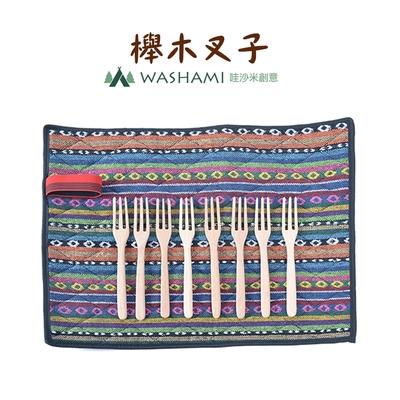 WASHAMl-櫸木叉子(8入)