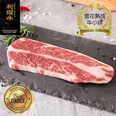 【漢克嚴選】美國和牛PRIME雪花熟成牛小排8片(200g±10%/片)