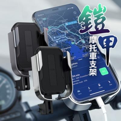 Baseus倍思 武士級摩托車手機支架 自行車支架通用 機車支架