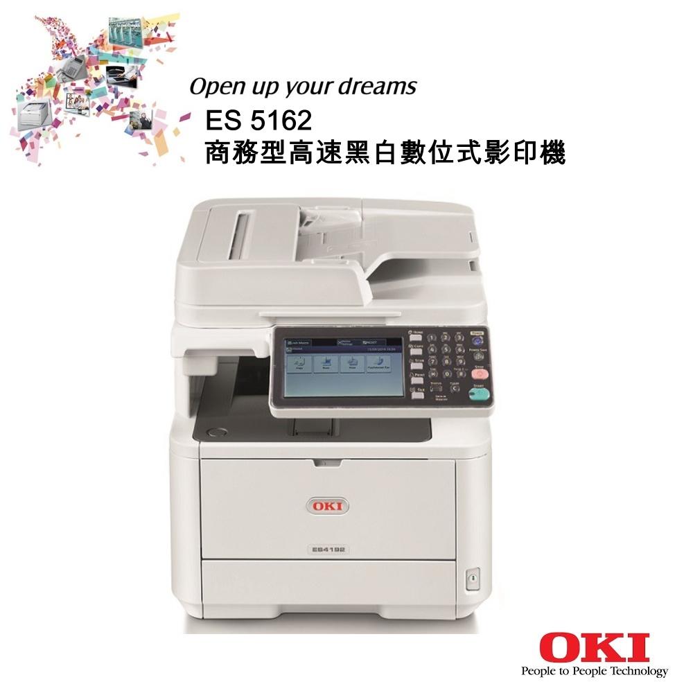 OKI ES5162 LED 高速黑白複合機