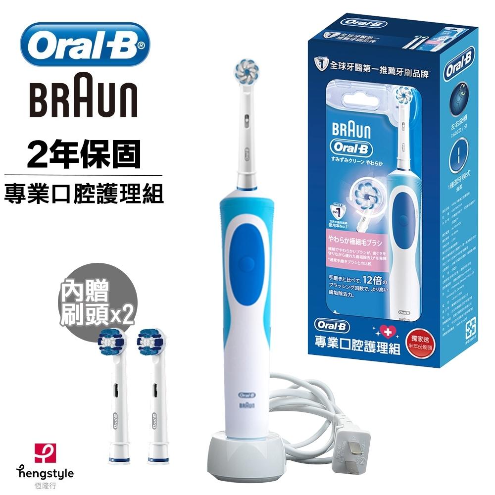 [限時下殺] 德國百靈Oral-B 專業口腔護理超潔電動牙刷組OB3709D12X