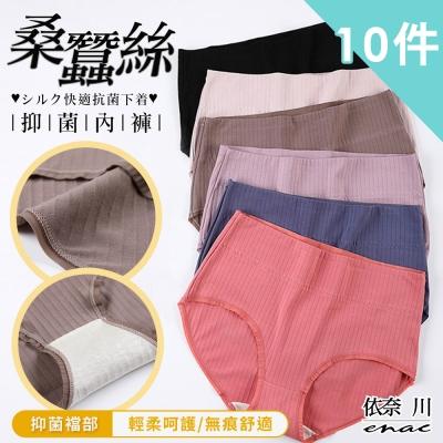 enac 依奈川 高腰收腹桑蠶絲環保印染抑菌內褲(超值10件組-隨機) 大尺碼內褲
