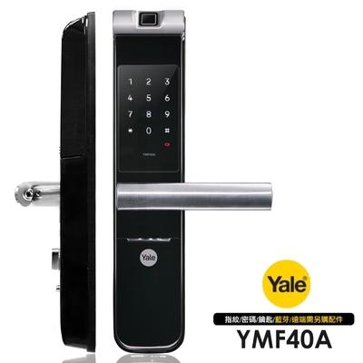 Yale耶魯 密碼/鑰匙/指紋智能電子門鎖YMF-40A(附基本安裝)
