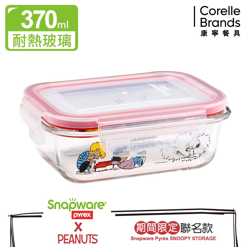 Snapware康寧密扣 Snoopy耐熱玻璃保鮮盒-長方型370ml