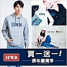 EDWIN週慶限定百搭T恤任兩件2690