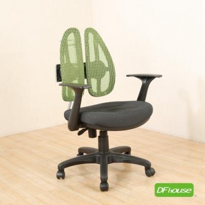 《DFhouse》格雷希-專利結構成型泡棉坐墊辦公椅-綠色 60*60*96-108