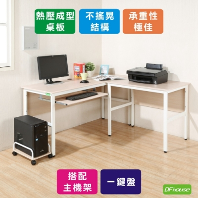 DFhouse頂楓150+90公分L型工作桌+1鍵盤+主機架 150*150*76
