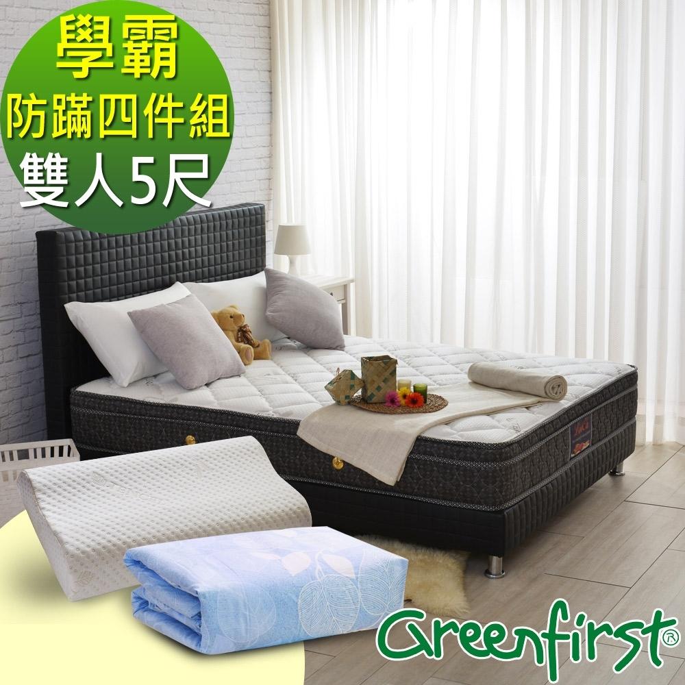 (學霸組)雙人5尺-LooCa安全認證防蹣+乳膠獨立筒床墊