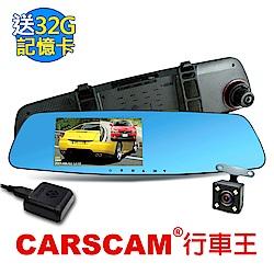 CARSCAM行車王 GPS測速WDR 2K雙鏡頭後視鏡行車記錄器G