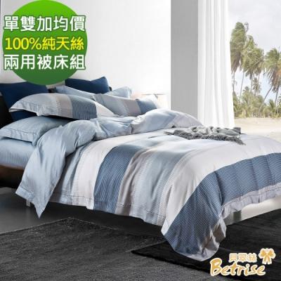 (限時下殺)Betrise100%奧地利天絲鋪棉兩用被床包組-單/雙/大均價