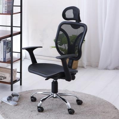 澄境 台灣製輕巧全網透氣辦公椅/電腦椅