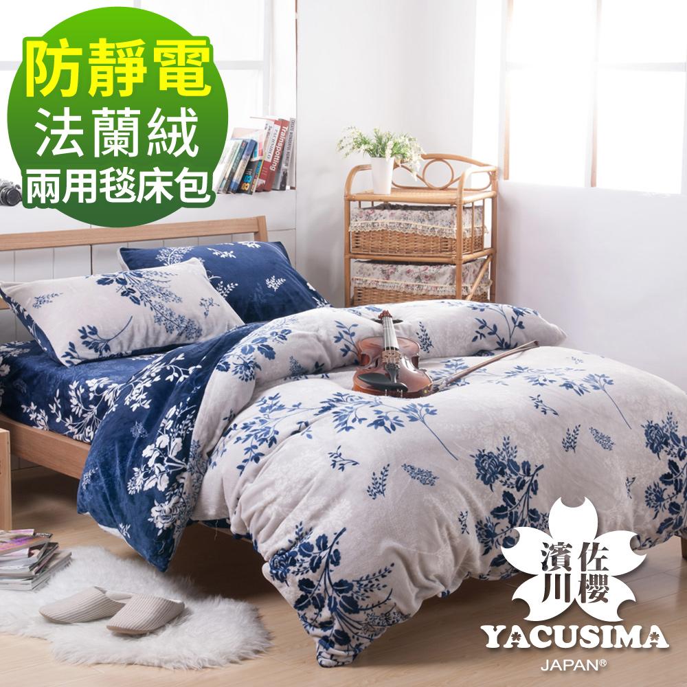 濱川佐櫻 文青風法蘭絨特大兩用毯被床包組-傾城葉影