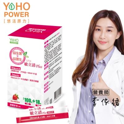 悠活原力 LP28敏立清Plus益生菌-草莓多多 (30條/盒)