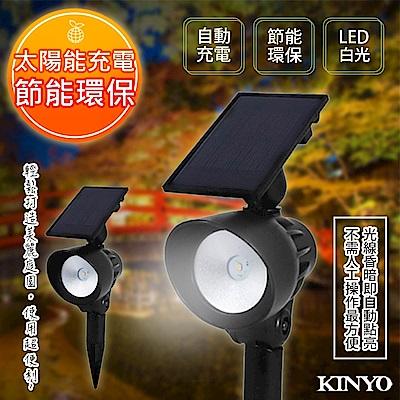 KINYO 太陽能LED庭園燈系列-廣角式(GL-6026)光感應開/關