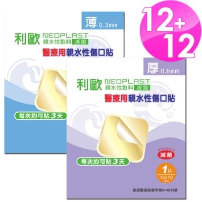 貝斯康 利歐 醫療用敷料親水性傷口貼-滅菌24片(厚薄各12片)