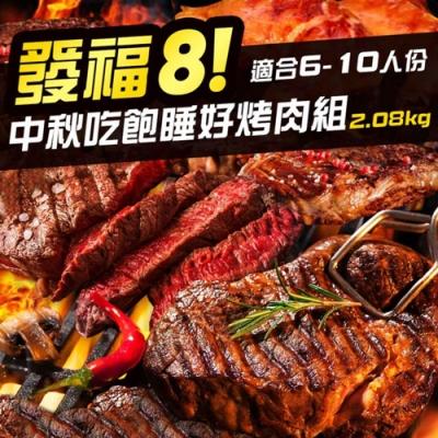 【上野物產】發福8!中秋吃飽睡好烤肉組(6-10人份)