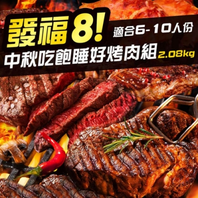 激安8件烤肉組(6-10人份/澳洲骰子牛、特選澳洲牛排、台灣梅花豬烤肉片、鹽味去骨雞腿排)