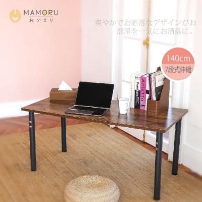 【MAMORU】可調式伸縮款140cm工作桌 電腦桌 書桌 辦公桌