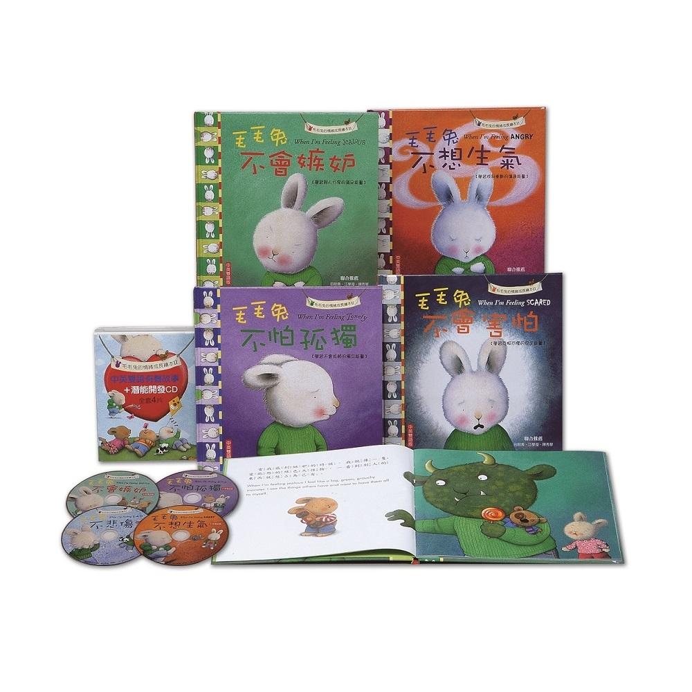 閣林文創 毛毛兔的情緒成長繪本Ⅱ4書+4CD彩盒裝