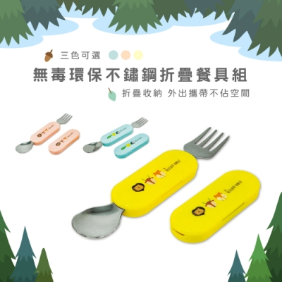 益進 台灣製 兒童304不鏽鋼環保無毒折疊餐具組 學習餐具 安全餐具 環保餐具(三色可選)