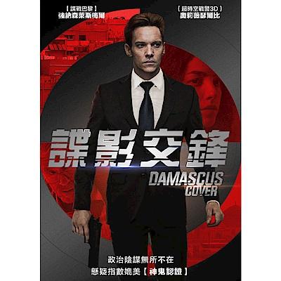 諜影交鋒 DVD