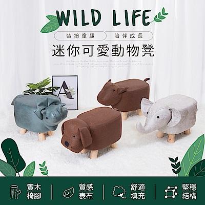 IDEA-森林系迷你可愛動物凳-2入