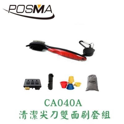 POSMA 高爾夫球清潔尖刀雙面刷 套組 CA040A