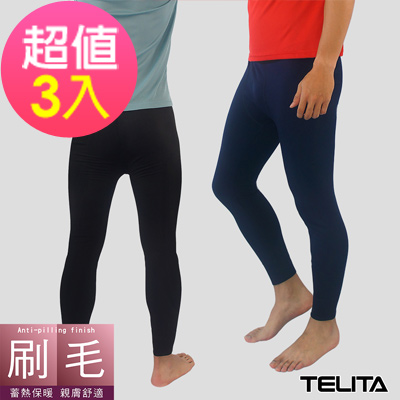 (超值3件組)刷毛蓄熱保暖長褲 衛生褲 居家褲 TELITA