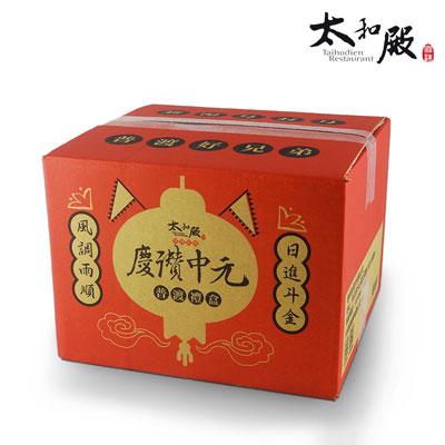 太和殿 慶讚中元普渡禮盒組(155gx9包)