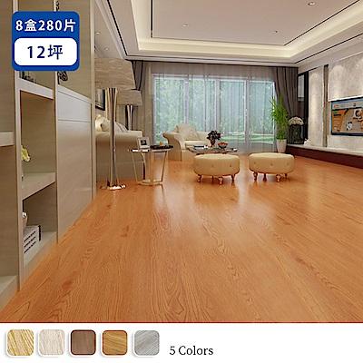 【家適帝】哈日嬌妻-無磷苯黏貼式超仿實木紋防潮耐磨地板(280片/12坪)