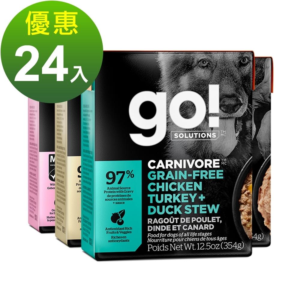 go! 鮮食利樂狗餐包 七口味混搭 354g 24件組(肉絲 肉塊 肉泥 狗罐)