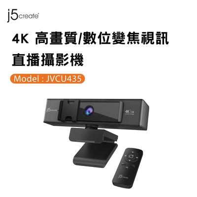j5create 4K高畫質/數位變焦 視訊會議 直播攝影機-JVCU435