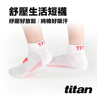 Titan太肯 4雙舒壓生活短襪_白桃