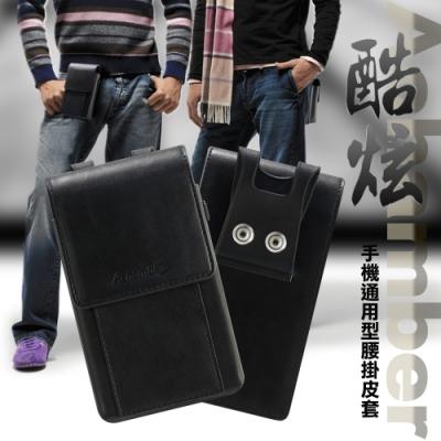 Achamber 6.5吋以下酷炫通用型腰掛皮套-可裝兩支手機