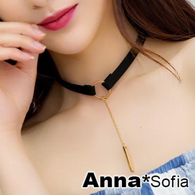 AnnaSofia 空圈垂柱鍊 鎖骨鍊頸鍊項鍊CHOKER(黑系)