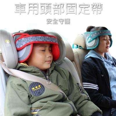車用側睡靠枕 汽車頭部固定帶 兒童防撞頭枕 睡覺神器 護頭護頸