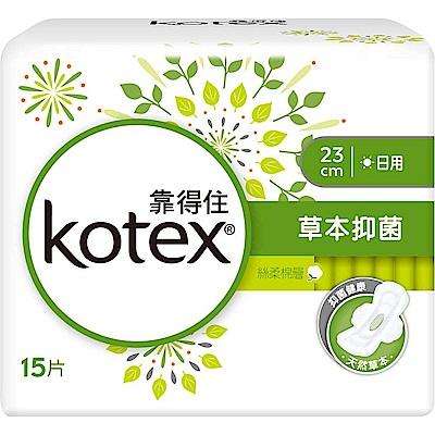 靠得住溫柔宣言草本抑菌日用超薄衛生棉23cm15片x8包/箱