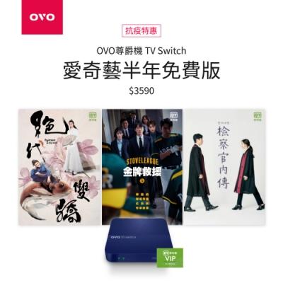 OVO尊爵機TV Switch(OVO-G700)送愛奇藝半年免費版