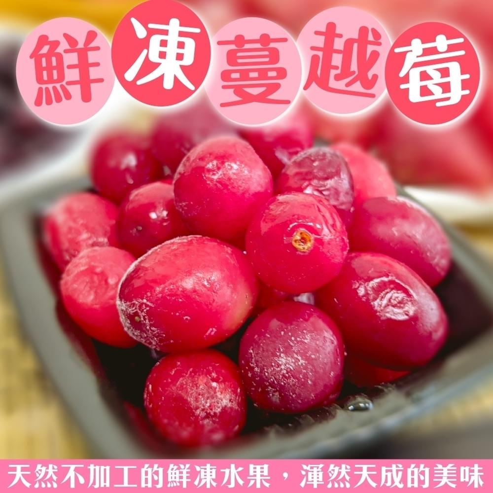 (滿699免運)【天天果園】冷凍加拿大蔓越莓1包(每包約200g)