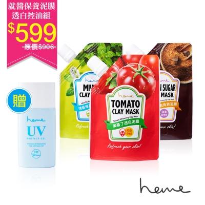 heme喜蜜 就醬保養泥膜-透白控油組(3入) 贈 美白防曬凝膠SPF50+**40ml