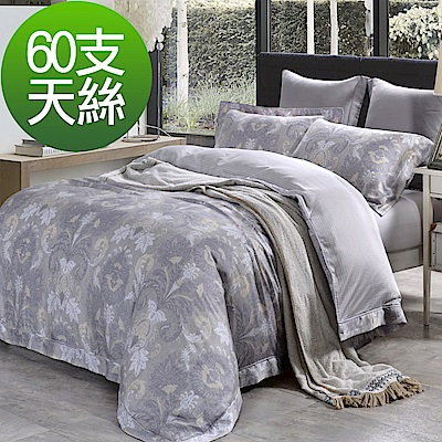 La lune 百分百60支紗TENCEL萊賽爾天絲雙人床罩七件組 赫本