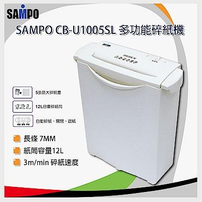 SAMPO CB-U1005SL 多功能碎紙機