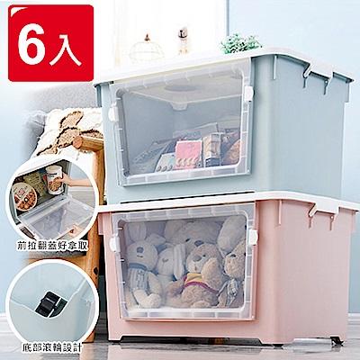 木暉 6入-北歐風大視窗雙開大容量帶輪收納箱