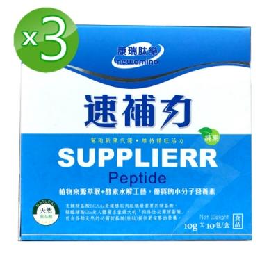 康瑞肽樂 速補力-香草口味3入組(10g*10包/盒;素食者可)