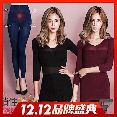 GIAT 零肌著遠紅外線隱形美體發熱衣褲(3件組)