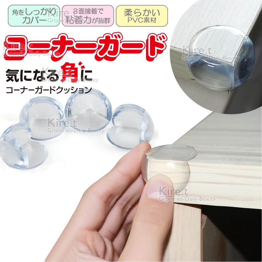 【超值20入】kiret 直角型防撞角 球型防護角-贈黏膠