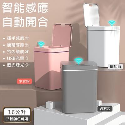QHL 酷奇 充電式智能感應藍光垃圾桶-16L(智能感應/壓圈設計/自動抽袋)