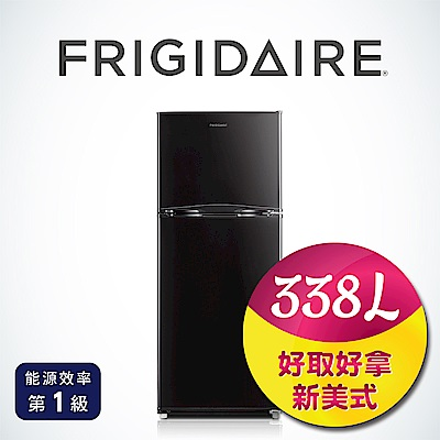 Frigidaire富及第 338L 1級定頻2門電冰箱 FFET1222QB 質感黑