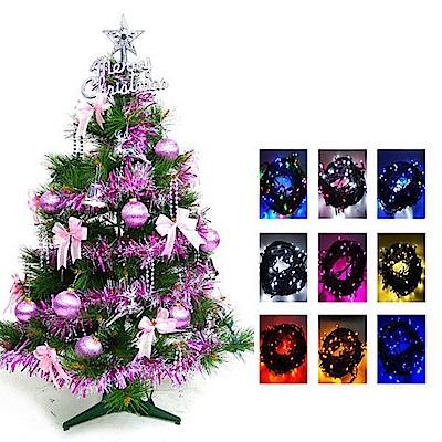 3尺特級綠松針葉聖誕樹(銀紫色系配件+100燈LED燈一串)