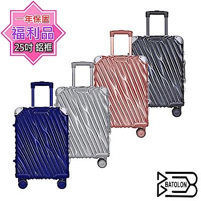 (福利品 25吋)  凌雲飛舞TSA鎖PC鋁框箱/行李箱/旅行箱